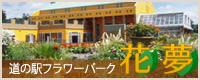 道の駅フラワーパーク 花夢